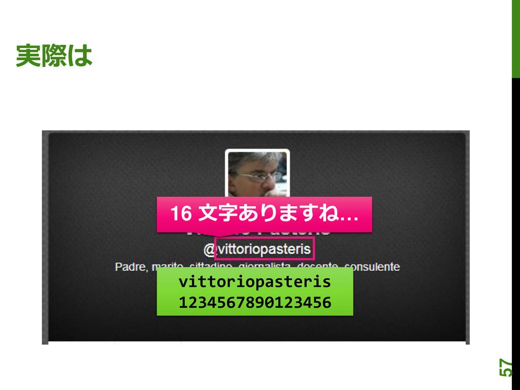 実際は 16 文字ありますね… vittoriopasteris 12345678901234...