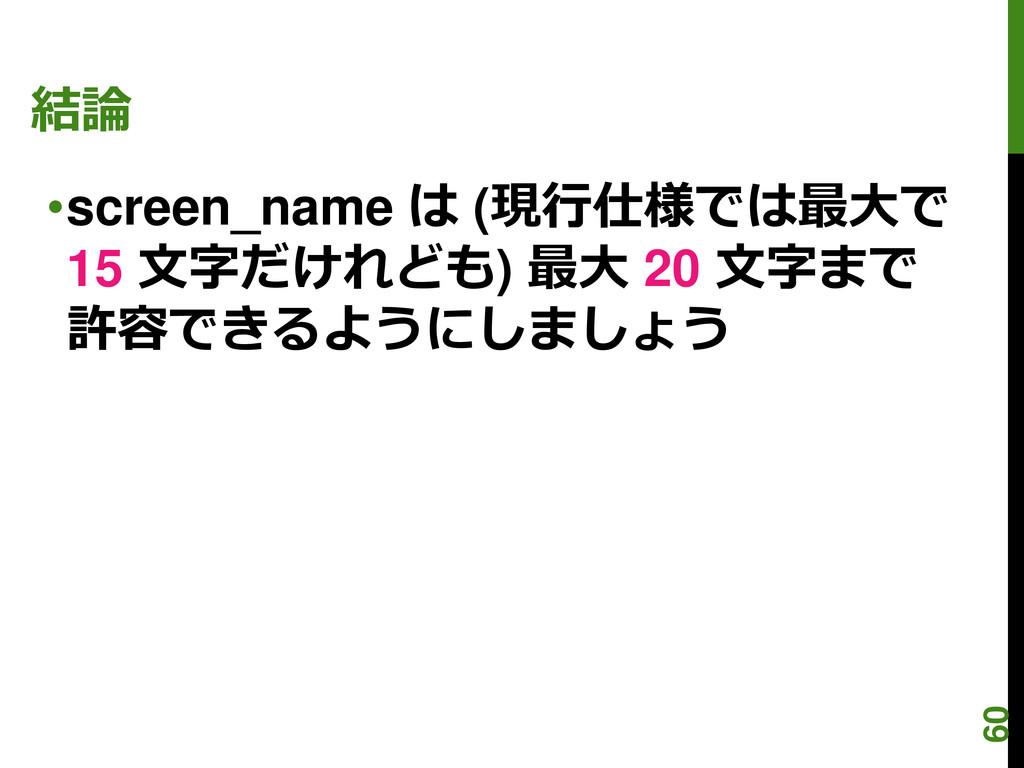 結論 •screen_name は (現行仕様では最大で 15 文字だけれども) 最大 20 ...