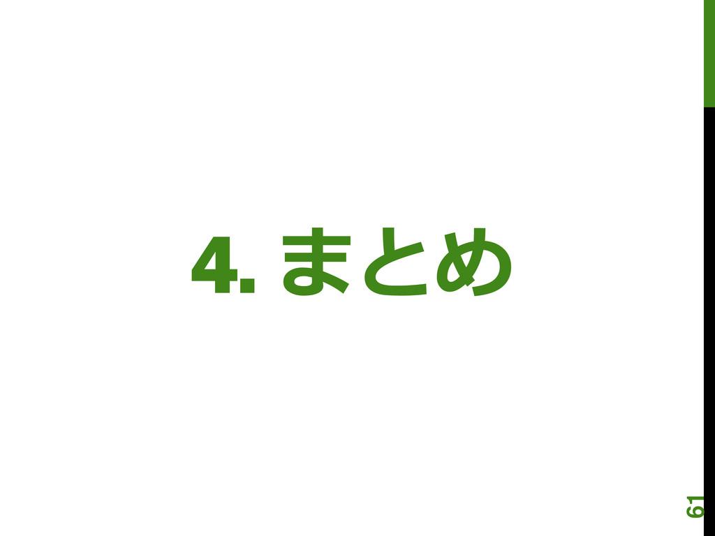 4. まとめ 61