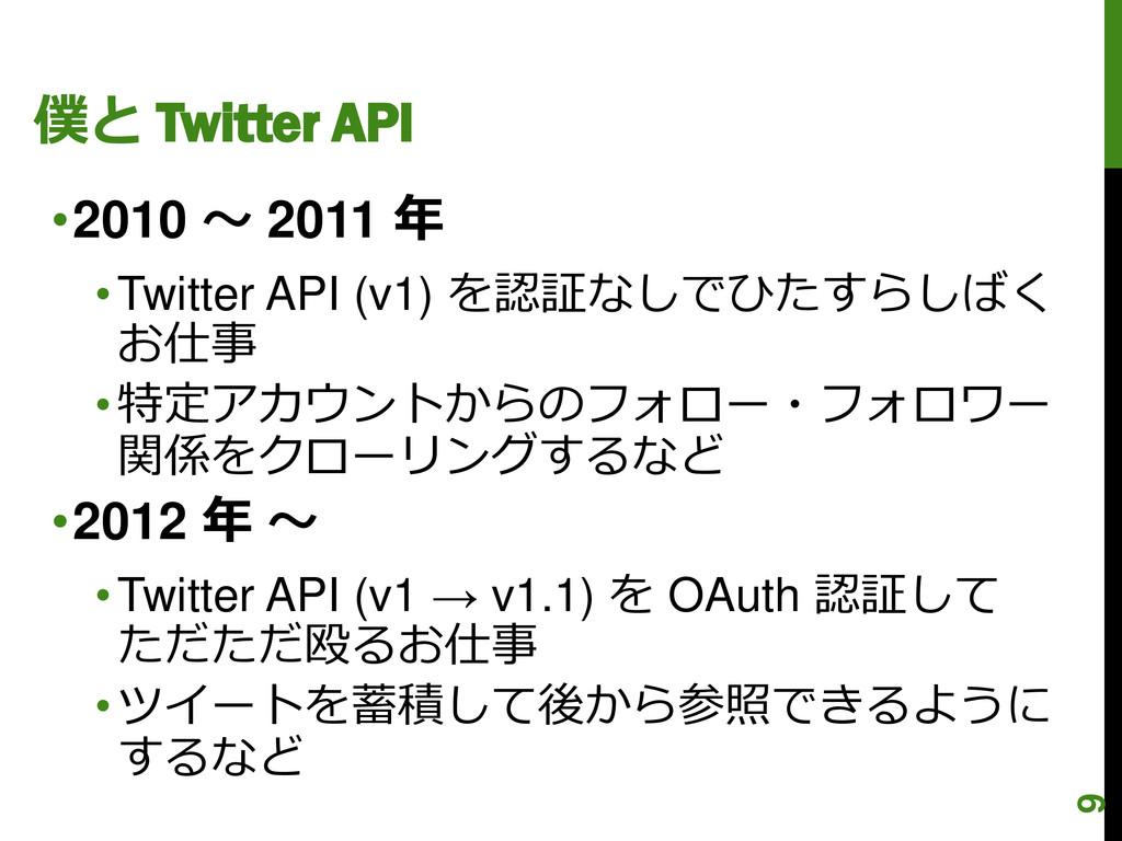 僕と Twitter API •2010 ~ 2011 年 •Twitter API (v1)...