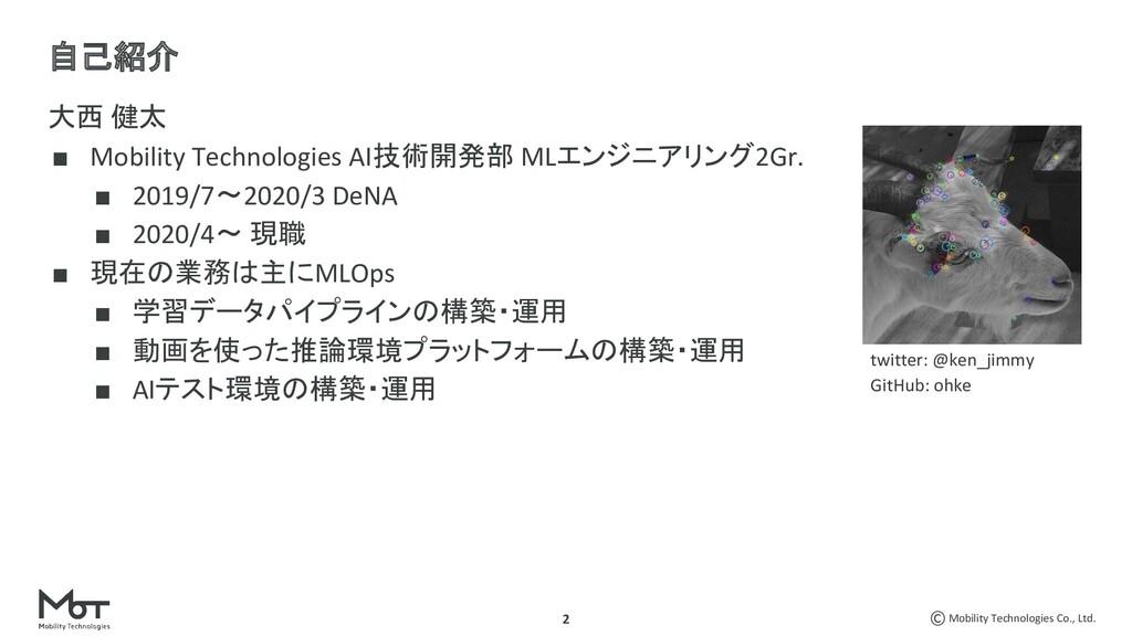 Mobility Technologies Co., Ltd. twitter: @ken_j...