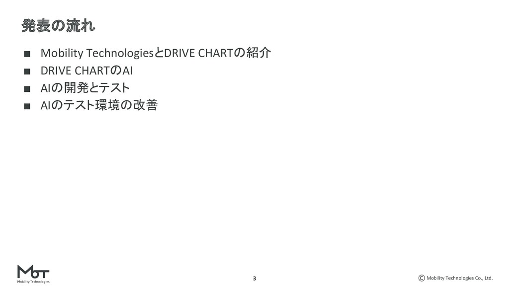 Mobility Technologies Co., Ltd. 3 ■ Mobility Te...