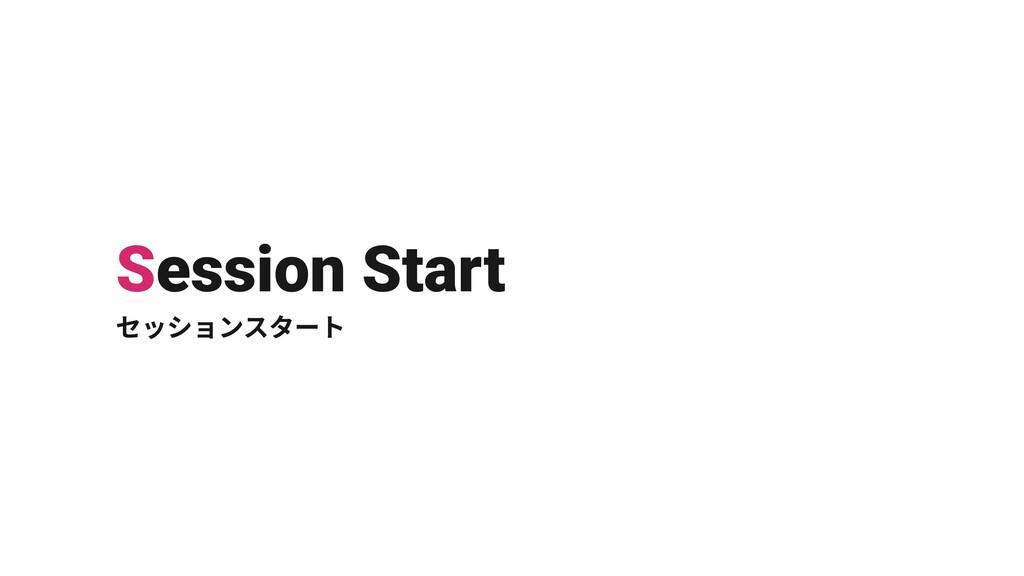 Session Start セッションスタート