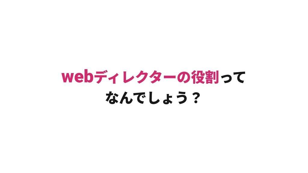 web ディレクターの役割って なんでしょう?