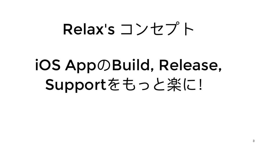 iOS App΄Build, Release, SupportΨΘ͹;䮭΁Ѻ Relax's ...