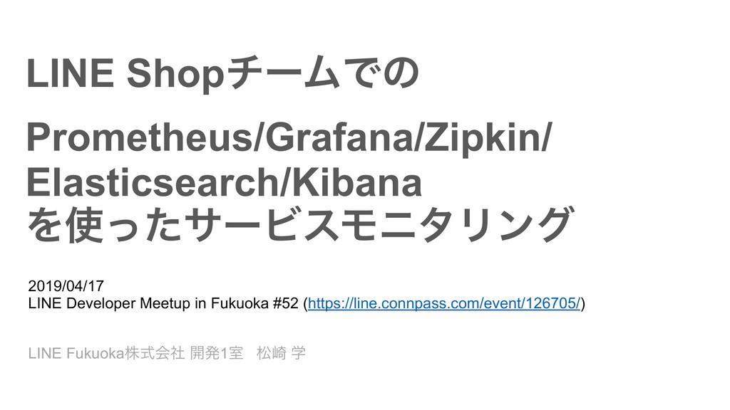 LINE ShopνʔϜͰͷ Prometheus/Grafana/Zipkin/ Elas...