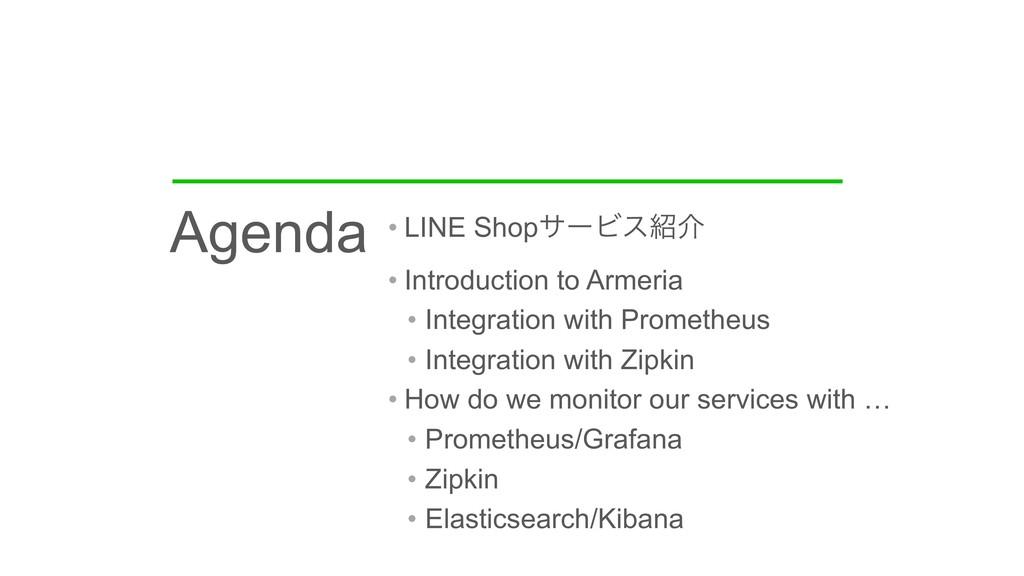 • LINE ShopαʔϏεհ • Introduction to Armeria • I...