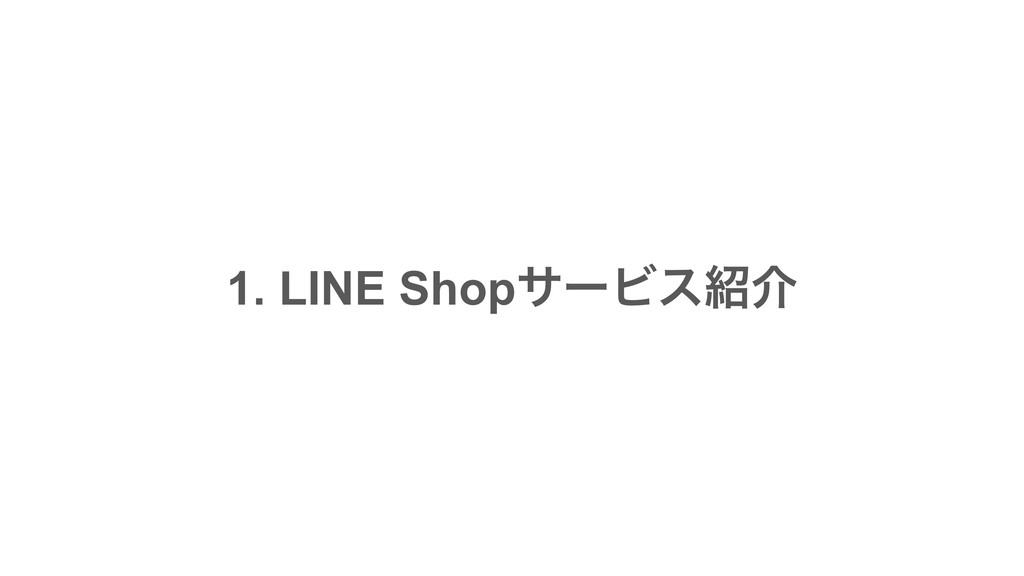 1. LINE ShopαʔϏεհ