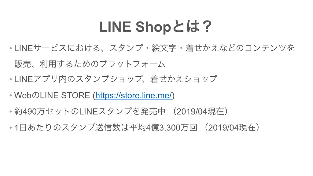 LINE Shopͱʁ • LINEαʔϏεʹ͓͚Δɺελϯϓɾֆจɾண͔ͤ͑ͳͲͷίϯς...