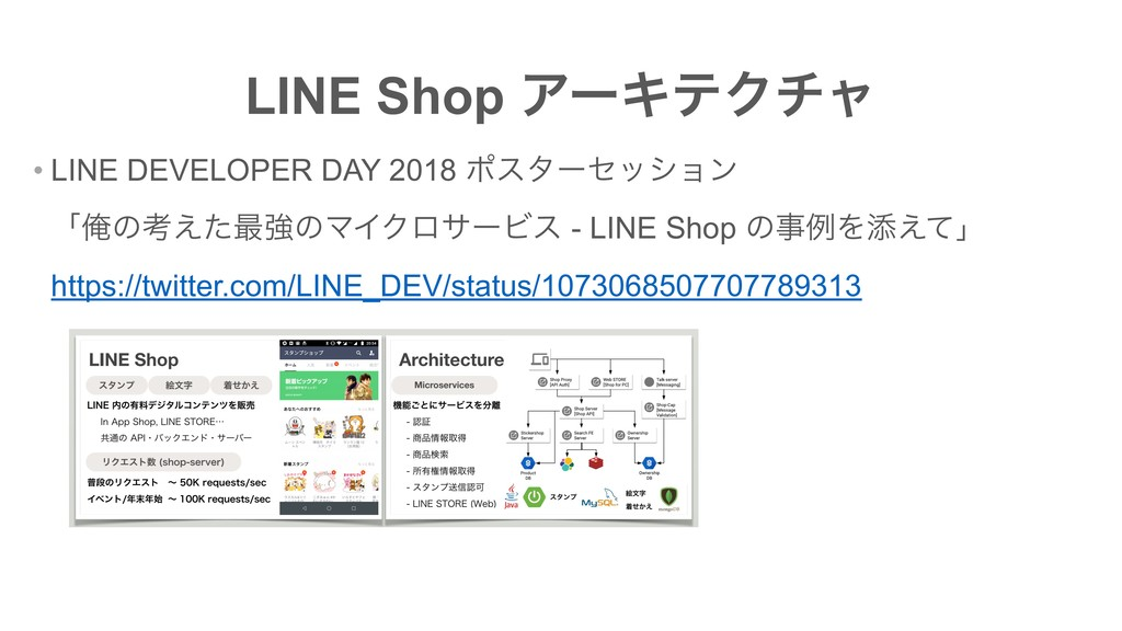 LINE Shop ΞʔΩςΫνϟ • LINE DEVELOPER DAY 2018 ϙελ...
