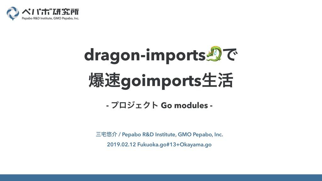 - ϓϩδΣΫτ Go modules - ༔հ / Pepabo R&D Institu...