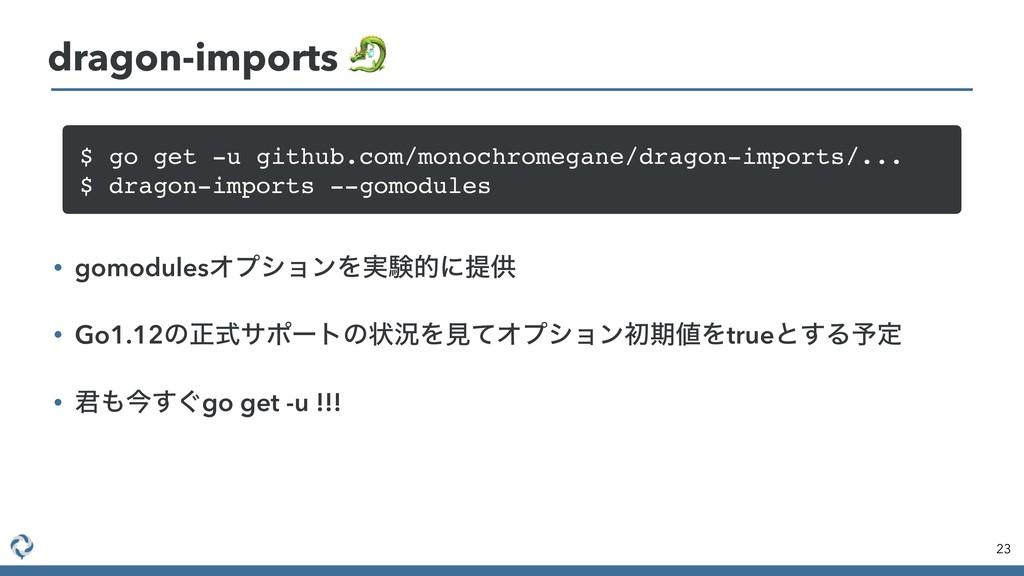 23 dragon-imports  $ go get -u github.com/monoc...
