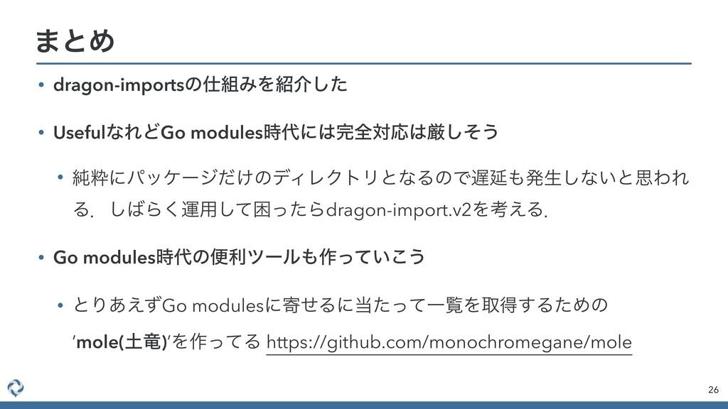 • dragon-importsͷΈΛհͨ͠ • UsefulͳΕͲGo modules...