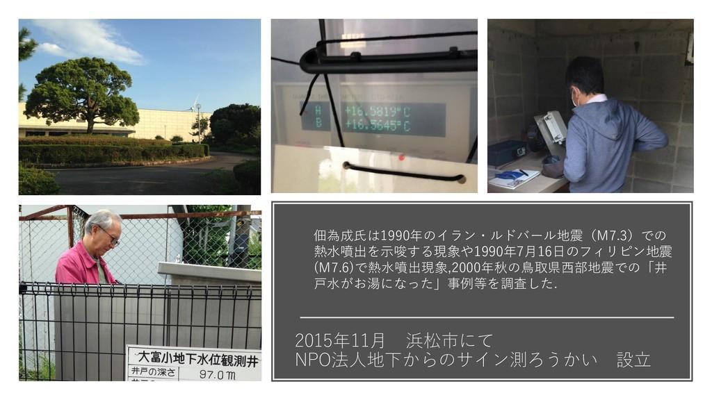 2015年11月 浜松市にて NPO法人地下からのサイン測ろうかい 設立 佃為成氏は1990年...