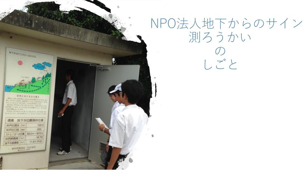 NPO法人地下からのサイン 測ろうかい の しごと