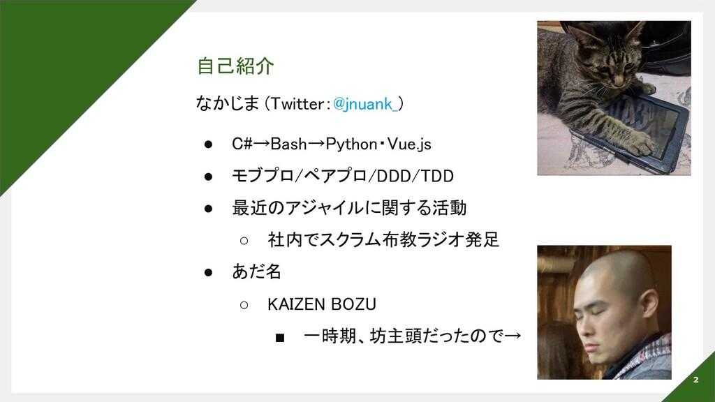 なかじま (Twitter:@jnuank_) ● C#→Bash→Python・Vue.j...