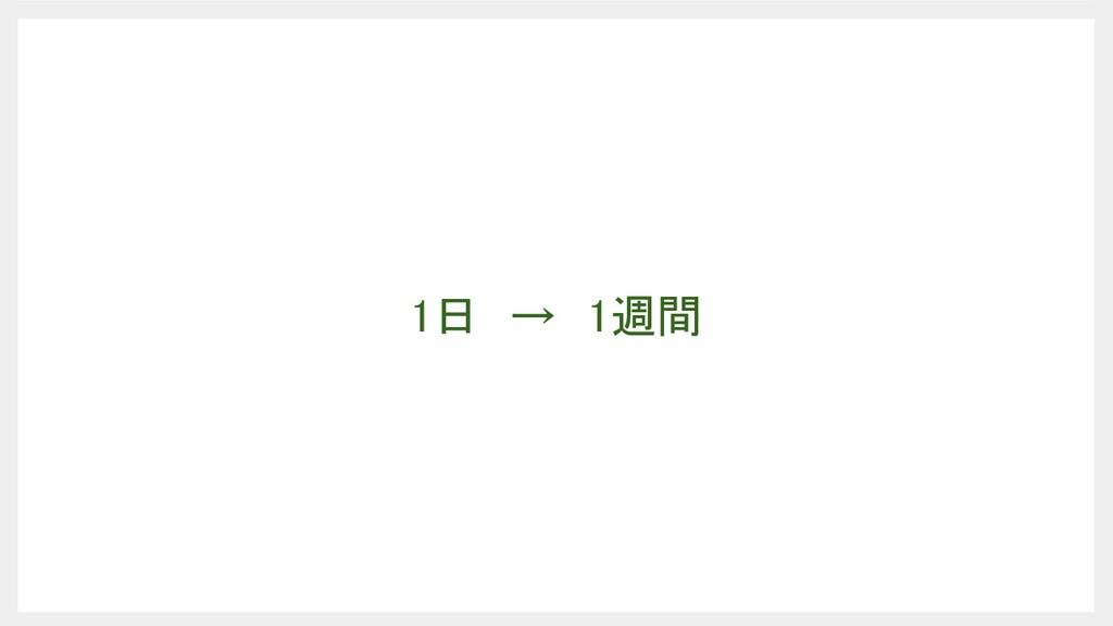 1日 → 1週間