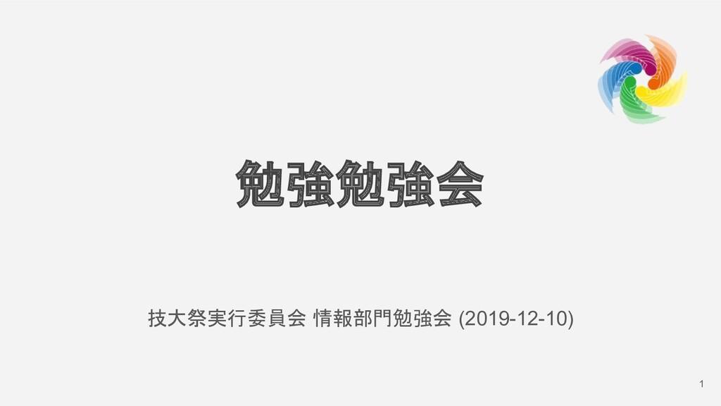 勉強勉強会 技大祭実行委員会 情報部門勉強会 (2019-12-10) 1