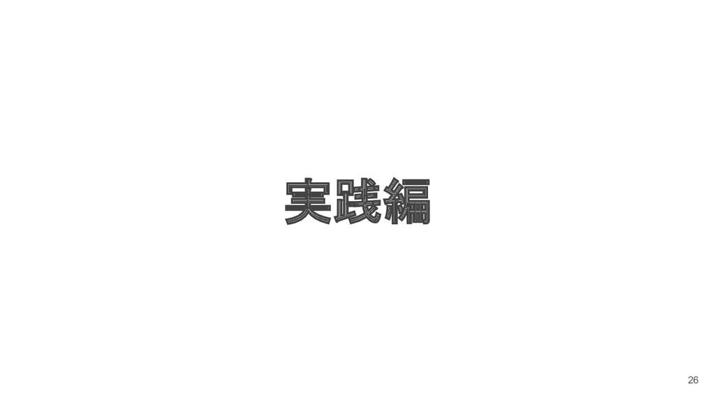 実践編 26