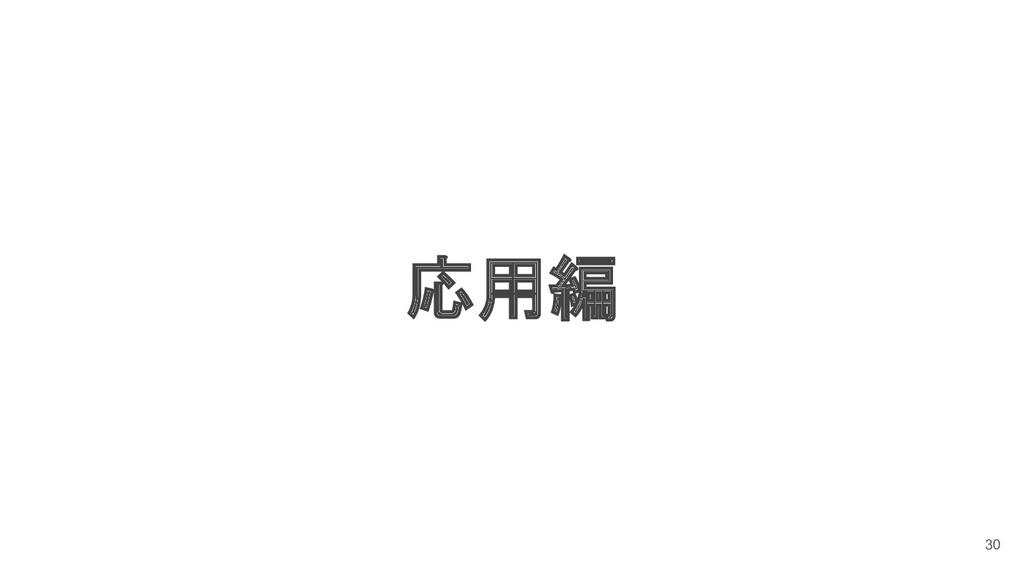 応用編 30