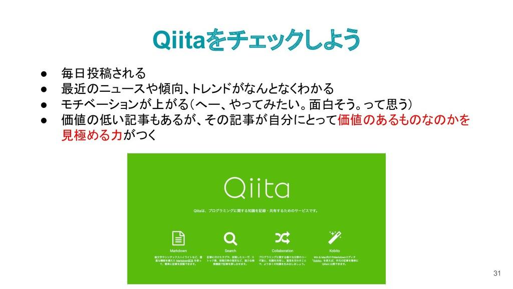Qiitaをチェックしよう 31 ● 毎日投稿される ● 最近のニュースや傾向、トレンドがなん...