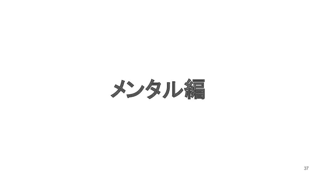 メンタル編 37