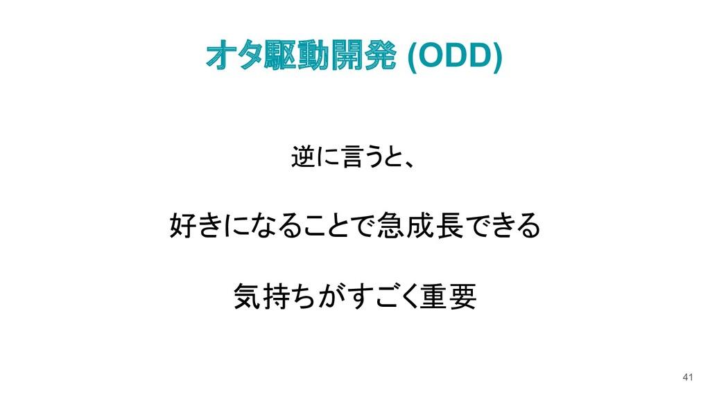 オタ駆動開発 (ODD) 41 逆に言うと、 好きになることで急成長できる 気持ちがすごく重要