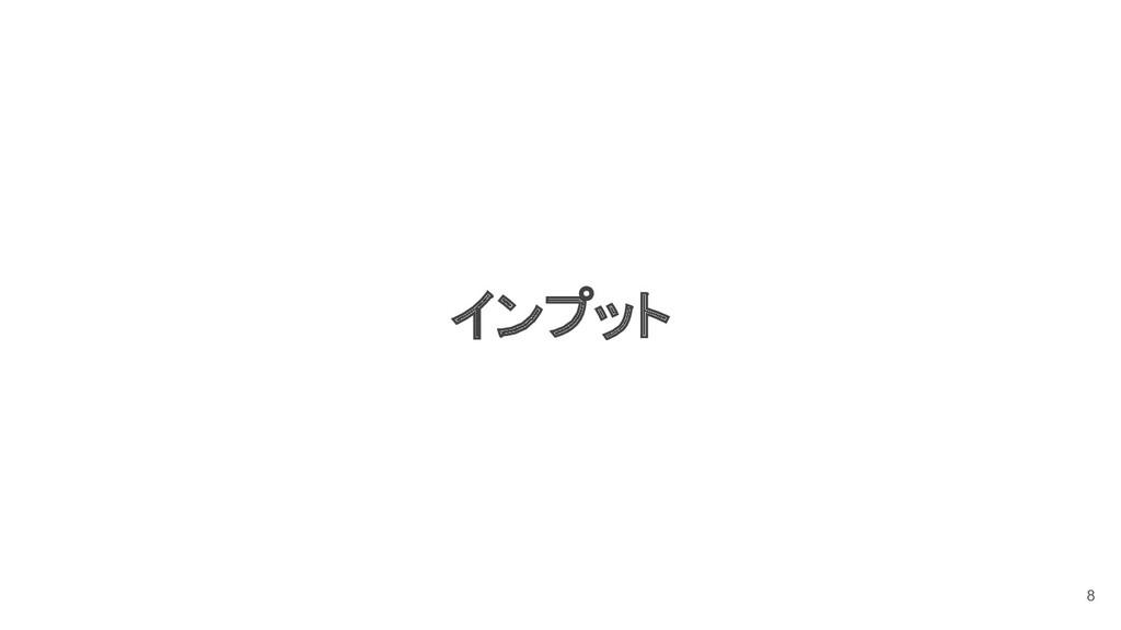 インプット 8