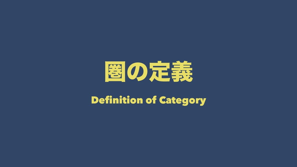 ݍͷఆٛ Definition of Category