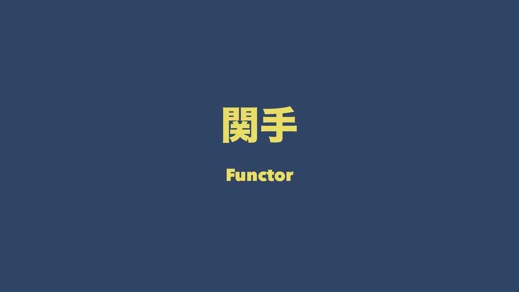 ؔख Functor