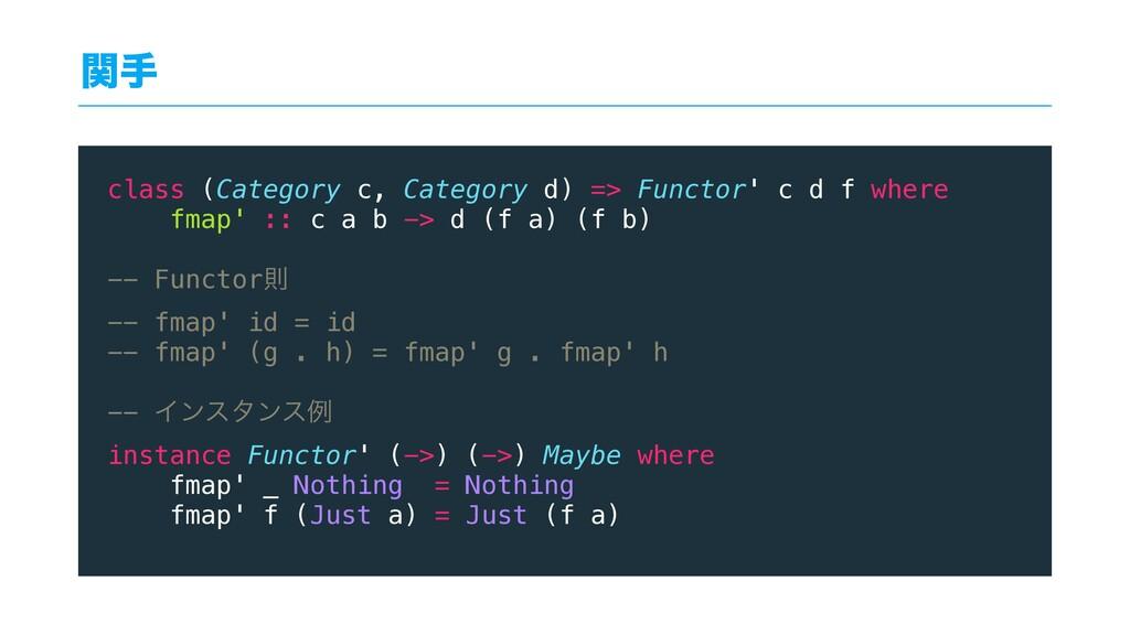 ؔख class (Category c, Category d) => Functor' c...