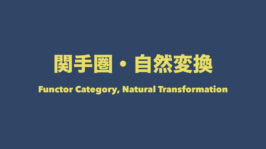 ؔखݍɾࣗવม׵ Functor Category, Natural Transformat...