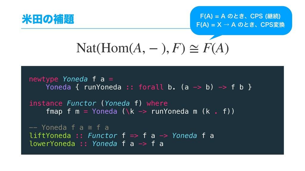 ถాͷิ newtype Yoneda f a = Yoneda { runYoneda :...