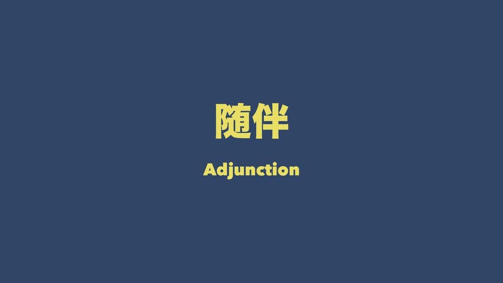 ਵ Adjunction