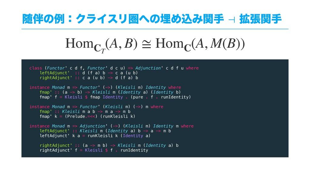 ਵͷྫɿΫϥΠεϦݍͷຒΊࠐΈؔख⊣֦ுؔख class (Functor' c d ...