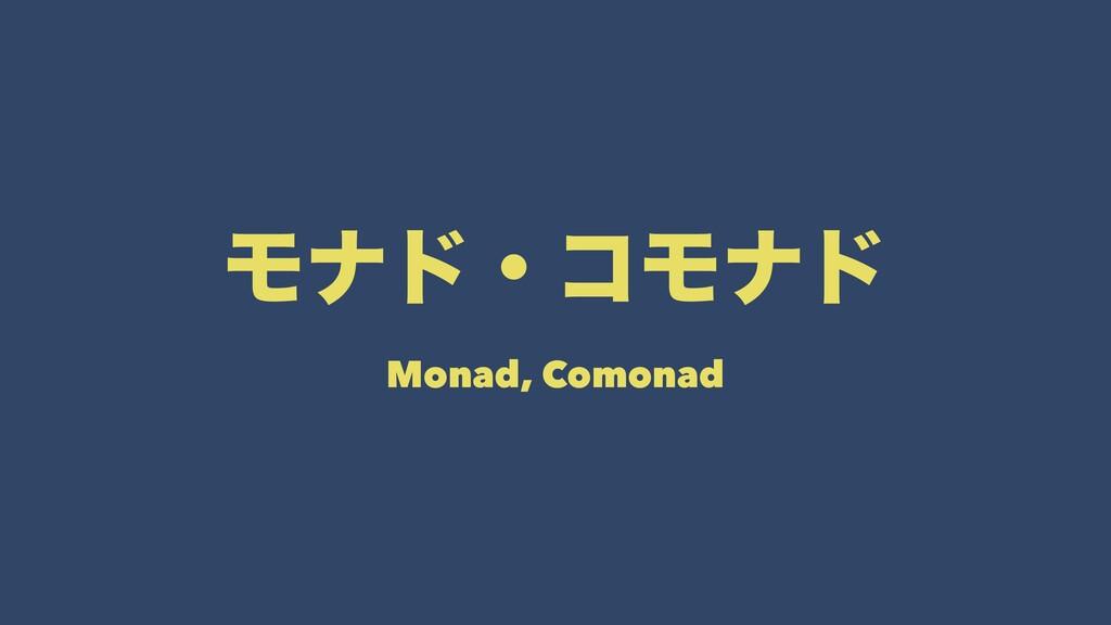 ϞφυɾίϞφυ Monad, Comonad
