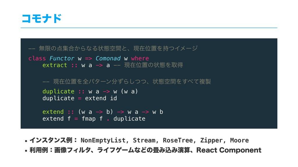 ίϞφυ -- ແݶͷू߹͔ΒͳΔঢ়ଶۭؒͱɺݱࡏҐஔΛͭΠϝʔδ class Funct...