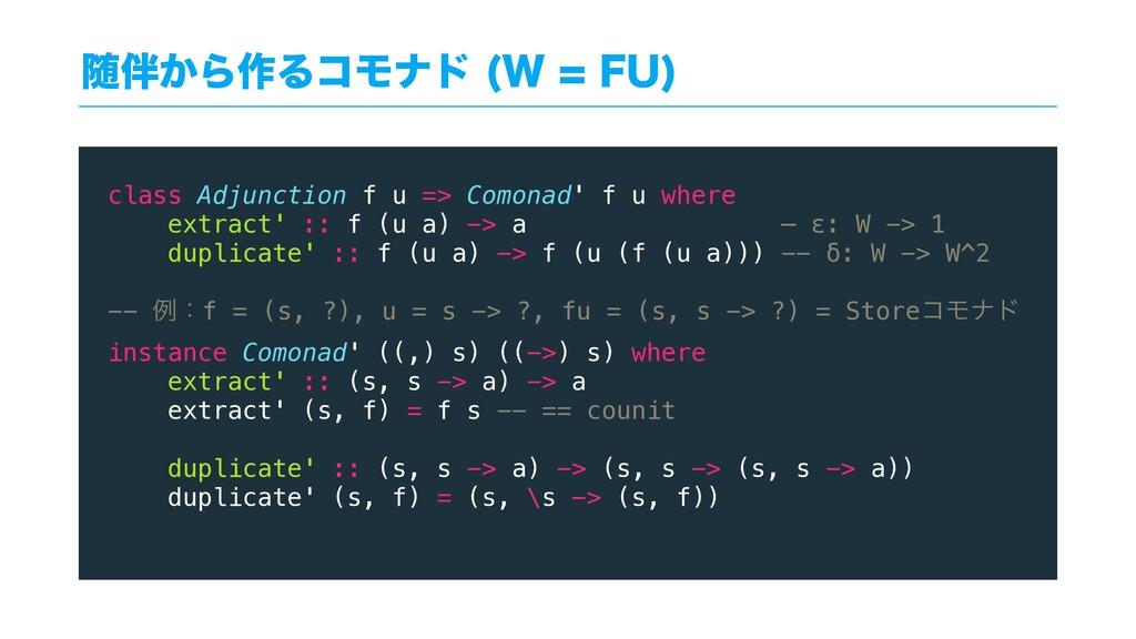ਵ͔Β࡞ΔίϞφυ 8'6  class Adjunction f u => Com...