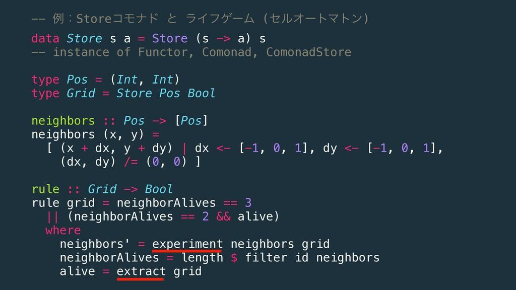 -- ྫɿStoreίϞφυ ͱ ϥΠϑήʔϜ (ηϧΦʔτϚτϯ) data Store s...