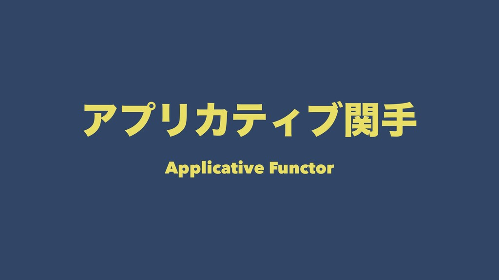 ΞϓϦΧςΟϒؔख Applicative Functor