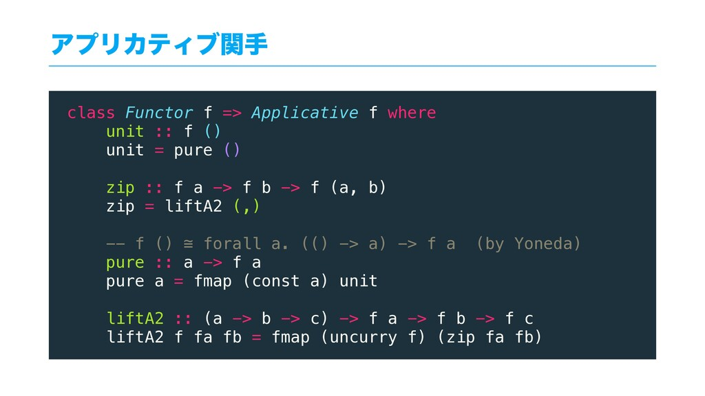 ΞϓϦΧςΟϒؔख class Functor f => Applicative f wher...