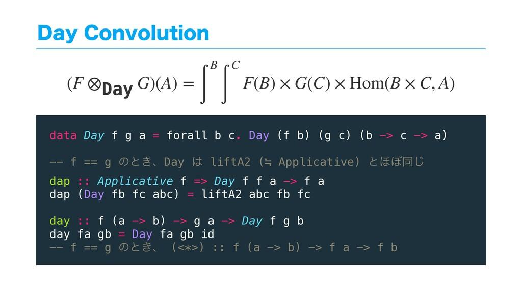 %BZ$POWPMVUJPO data Day f g a = forall b c. Da...