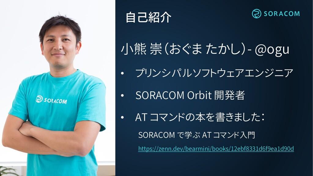 自己紹介 小熊 崇(おぐま たかし)- @ogu • プリンシパルソフトウェアエンジニア • ...