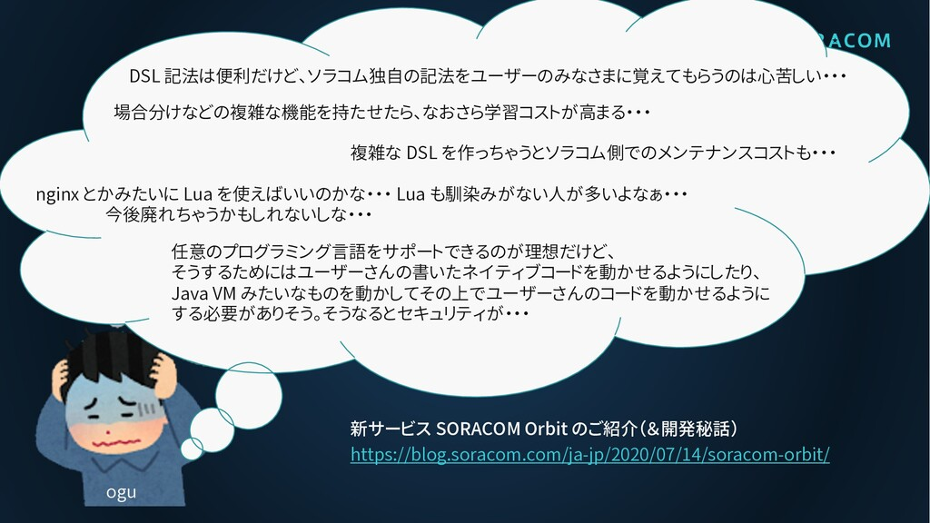 ogu DSL 記法は便利だけど、ソラコム独自の記法をユーザーのみなさまに覚えてもらうのは心苦...