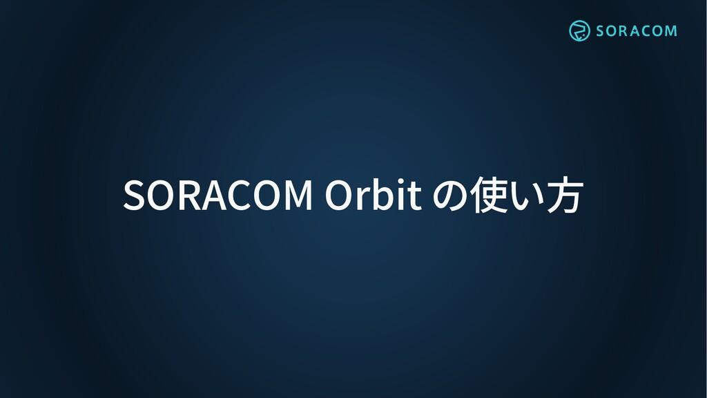 SORACOM Orbit の使い方