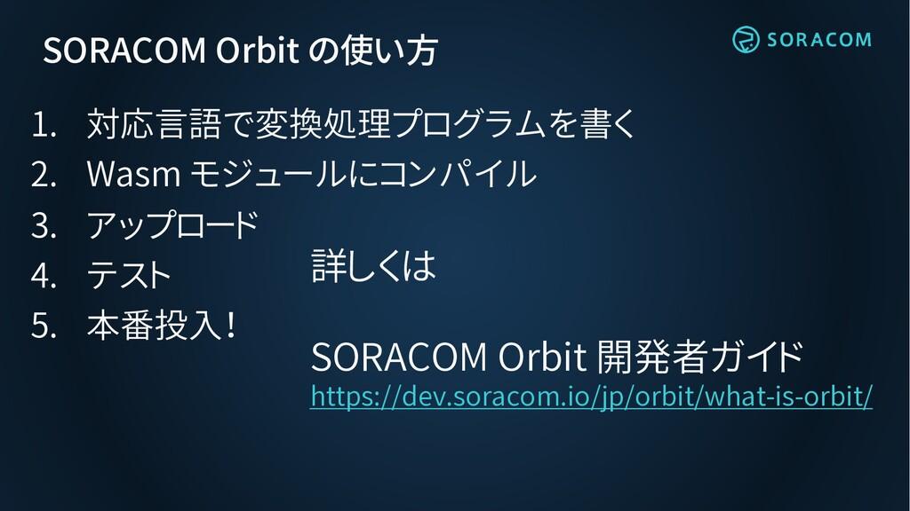 SORACOM Orbit の使い方 1. 対応言語で変換処理プログラムを書く 2. Wasm...