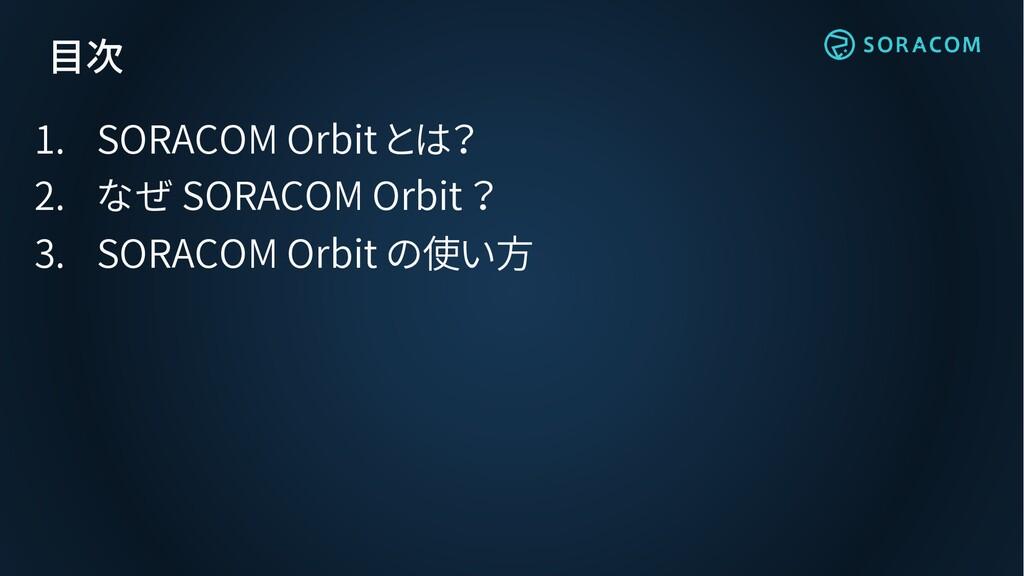 目次 1. SORACOM Orbit とは? 2. なぜ SORACOM Orbit ? 3...