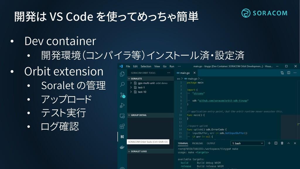 開発は VS Code を使ってめっちゃ簡単 • Dev container • 開発環境(コ...