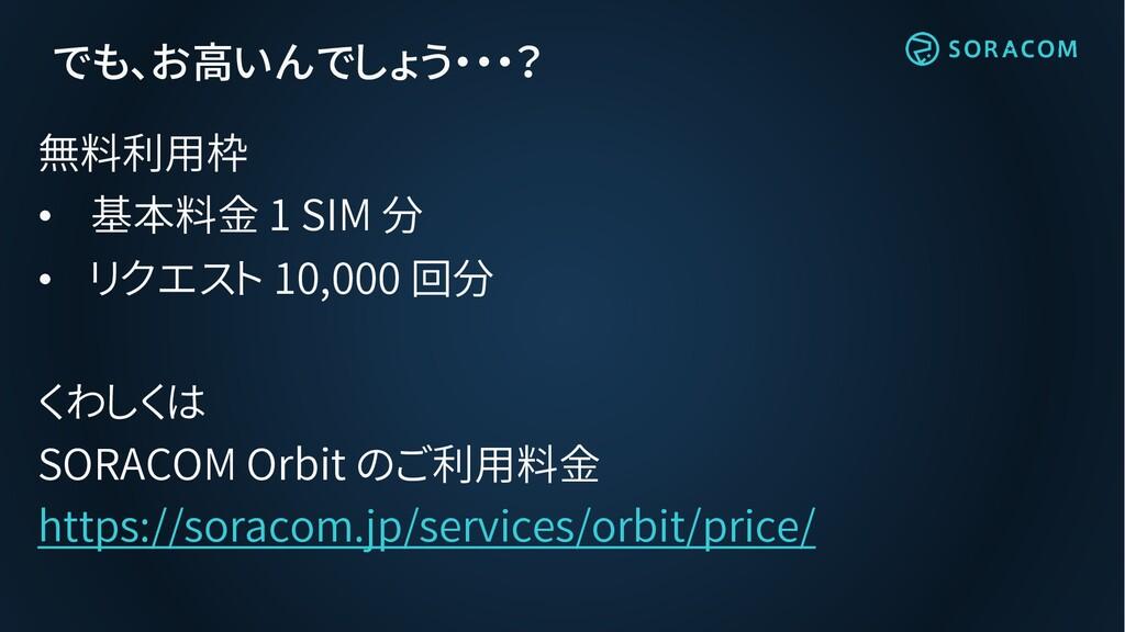 でも、お高いんでしょう・・・? 無料利用枠 • 基本料金 1 SIM 分 • リクエスト 10...