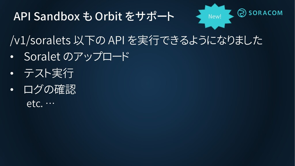 API Sandbox も Orbit をサポート /v1/soralets 以下の API ...
